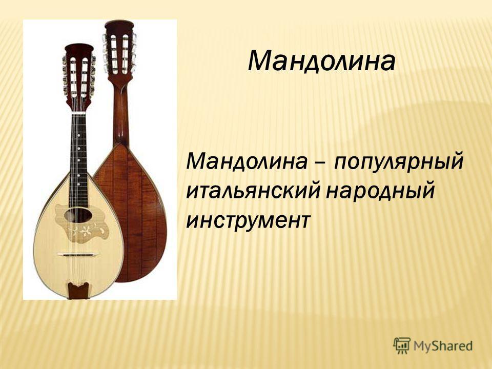 Мандолина Мандолина – популярный итальянский народный инструмент