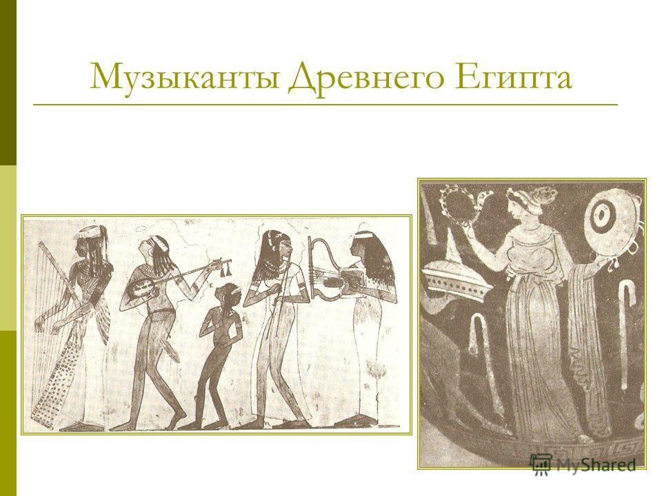 Музыканты Древнего Египта