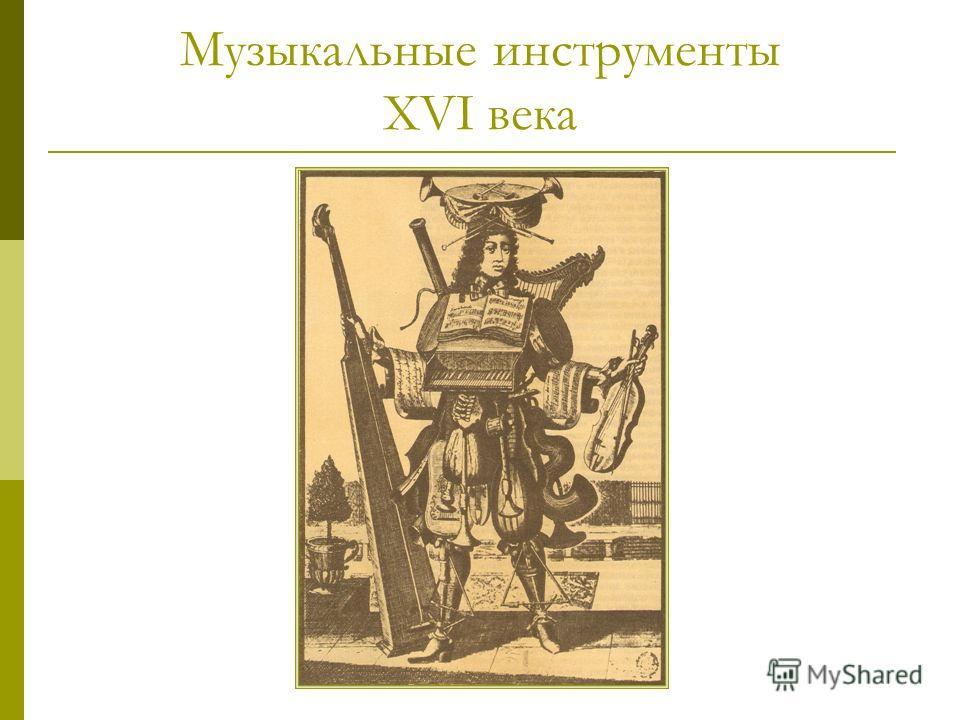 Музыкальные инструменты XVI века
