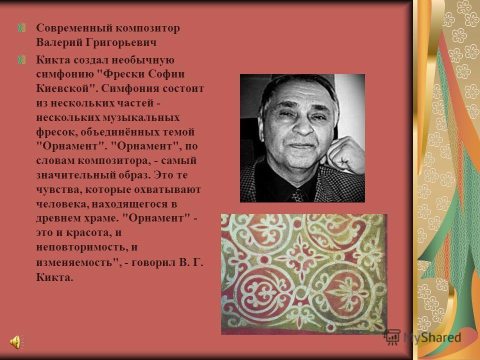 Современный композитор Валерий Григорьевич Кикта создал необычную симфонию