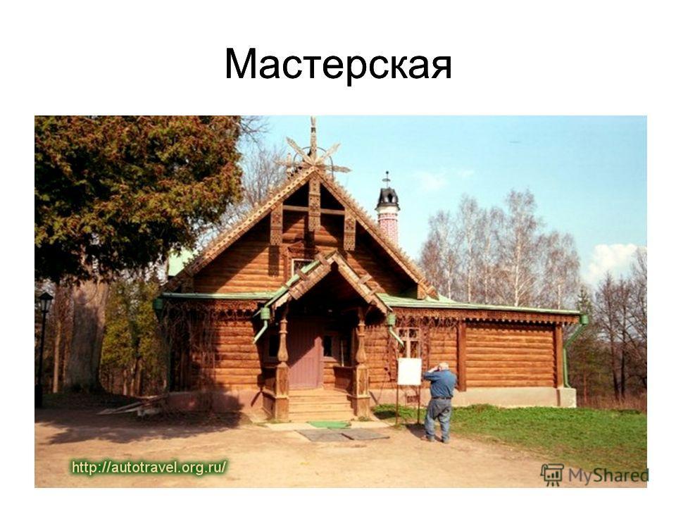 Мастерская