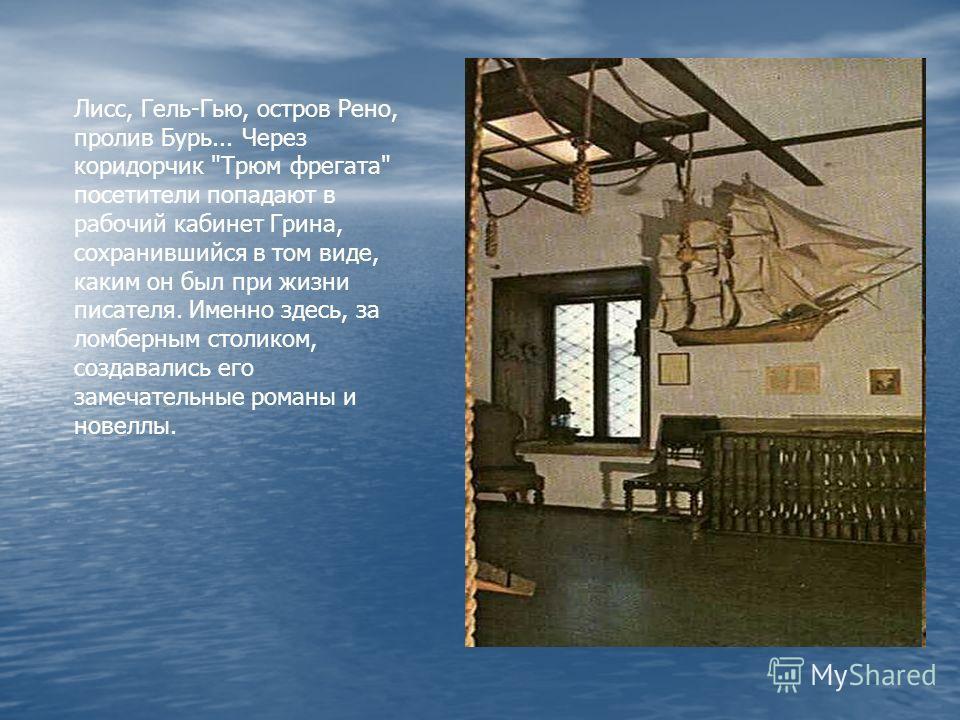 Лисс, Гель-Гью, остров Рено, пролив Бурь... Через коридорчик