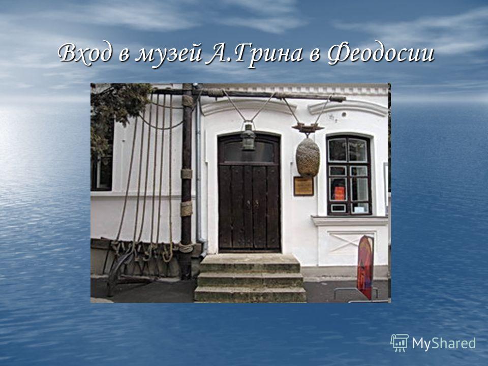Вход в музей А.Грина в Феодосии