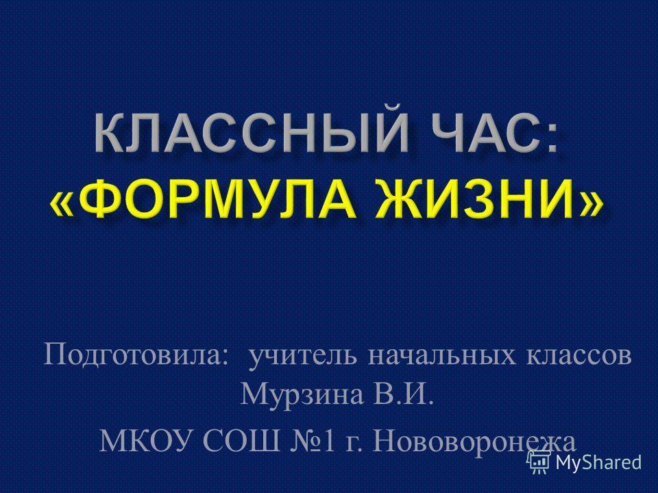 Подготовила : учитель начальных классов Мурзина В. И. МКОУ СОШ 1 г. Нововоронежа