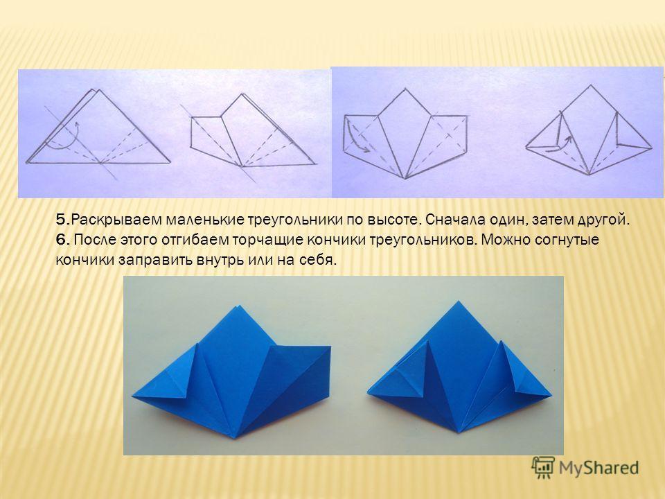5.Раскрываем маленькие треугольники по высоте. Сначала один, затем другой. 6. После этого отгибаем торчащие кончики треугольников. Можно согнутые кончики заправить внутрь или на себя.