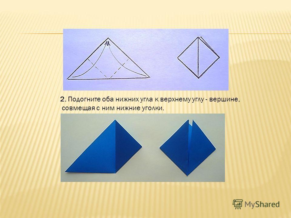 2. Подогните оба нижних угла к верхнему углу - вершине, совмещая с ним нижние уголки.