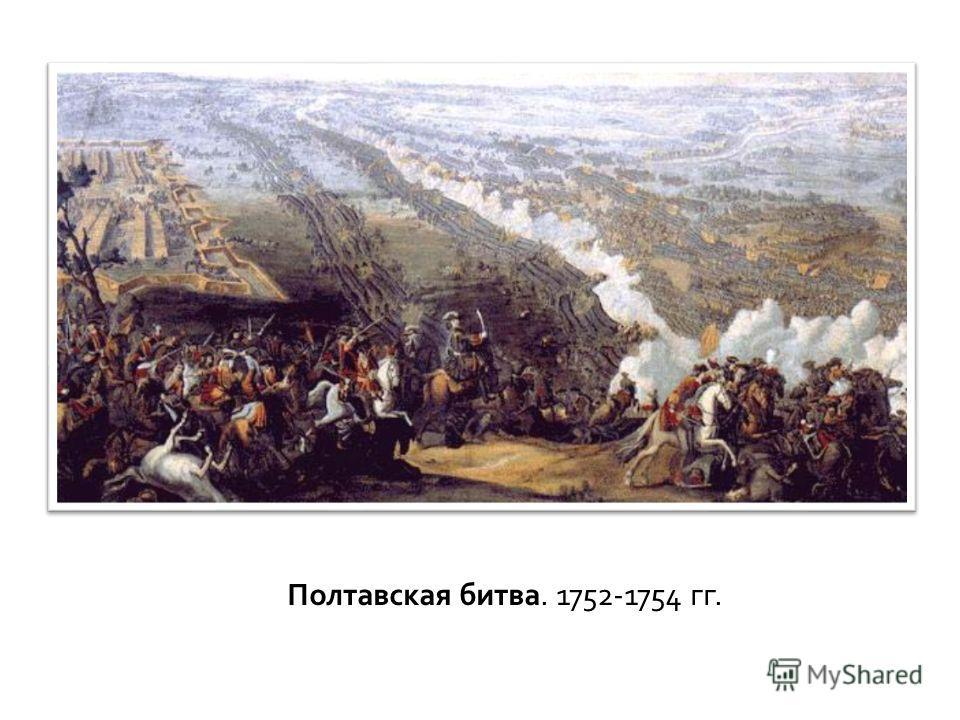 Полтавская битва. 1752-1754 гг.