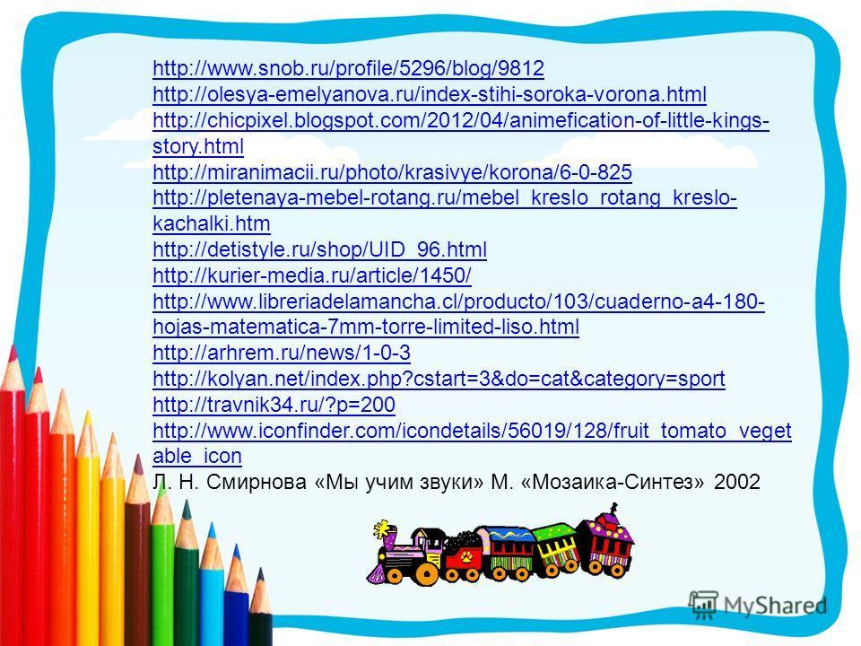 Используемые ресурсы: http://dvzdrav.ru/syir-ne-lekarstvo-no/ http://www.goodmilk.ru/pages/pr_kefir.html http://myzha.ru/news/yekonomika-i-finansy/opjat-dorodaet- sahar.html http://ayverso.at.ua/news/prigotovlenie_zefira_doma/2012-03-01- 5563 http://