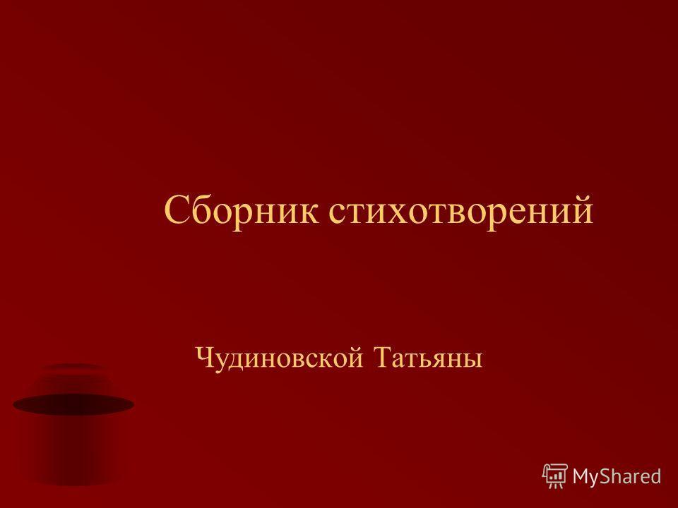 Сборник стихотворений Чудиновской Татьяны