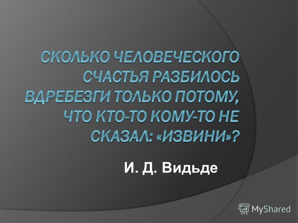 И. Д. Видьде