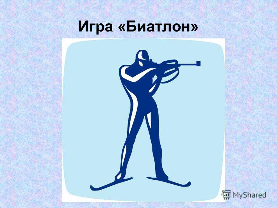 Игра «Биатлон»