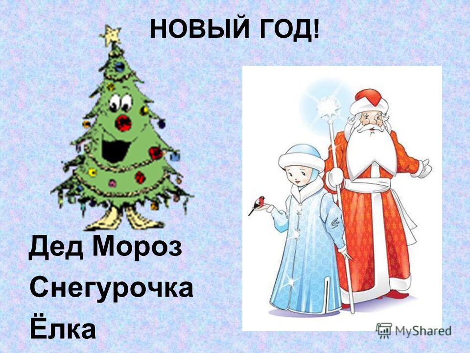 НОВЫЙ ГОД! Дед Мороз Снегурочка Ёлка