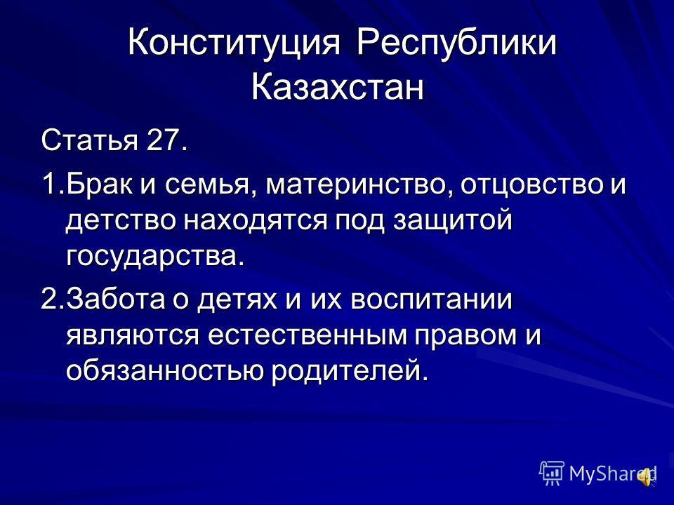Конституция Республики Казахстан Статья 38. Граждане Республики Казахстан обязаны сохранять природу и бережно относиться к природным богатствам.