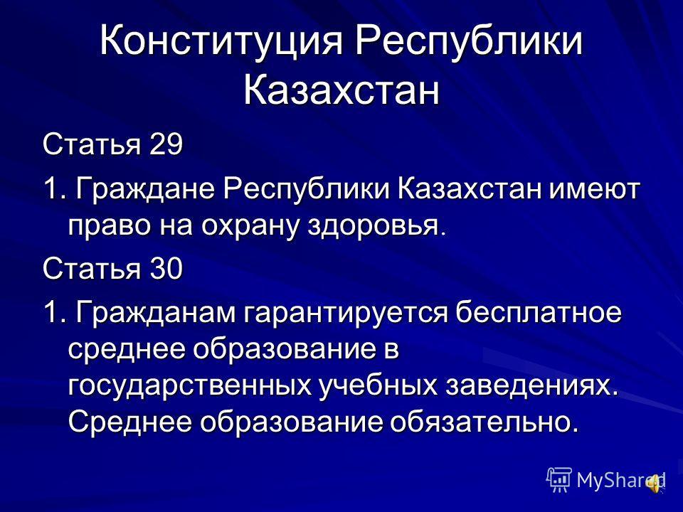 Презентация На Тему Конституция Республики Казахстан