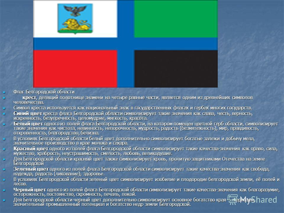 Флаг Белгородской области Флаг Белгородской области крест, делящий полотнище знамени на четыре равные части, является одним из древнейших символов человечества. крест, делящий полотнище знамени на четыре равные части, является одним из древнейших сим