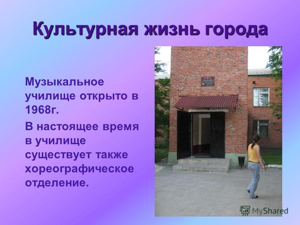 11 Культурная жизнь города Музыкальное училище открыто в 1968г. В настоящее время в училище существует также хореографическое отделение.
