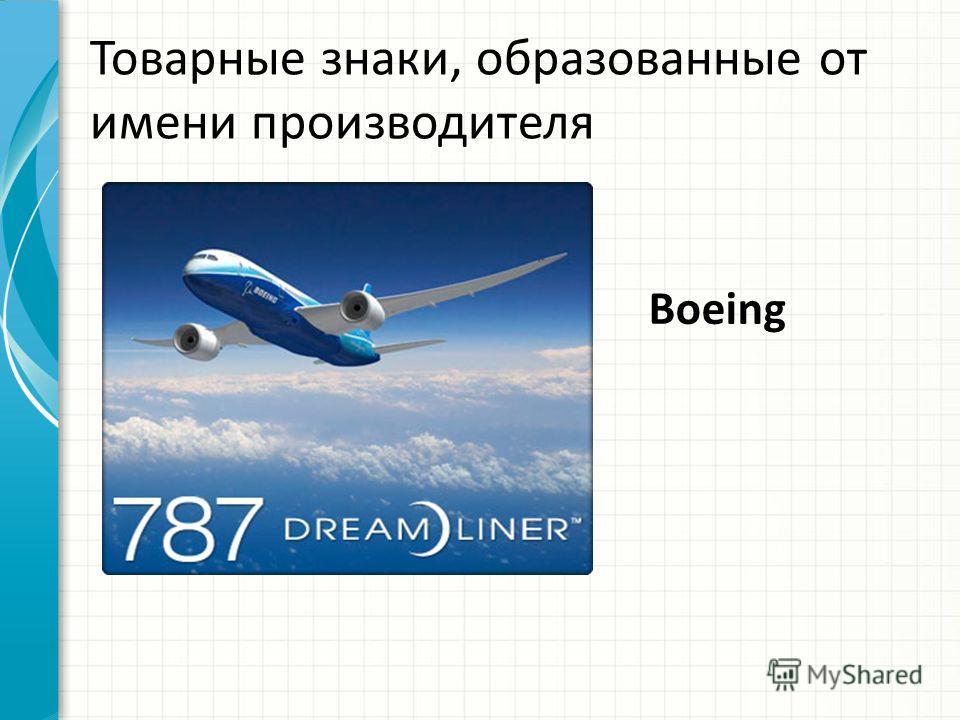 Товарные знаки, образованные от имени производителя Boeing