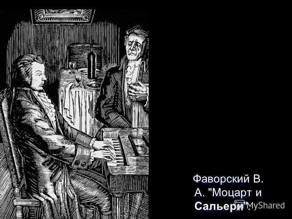 Фаворский В. А. Моцарт и Сальери. Фаворский В. А. Моцарт и Сальери.