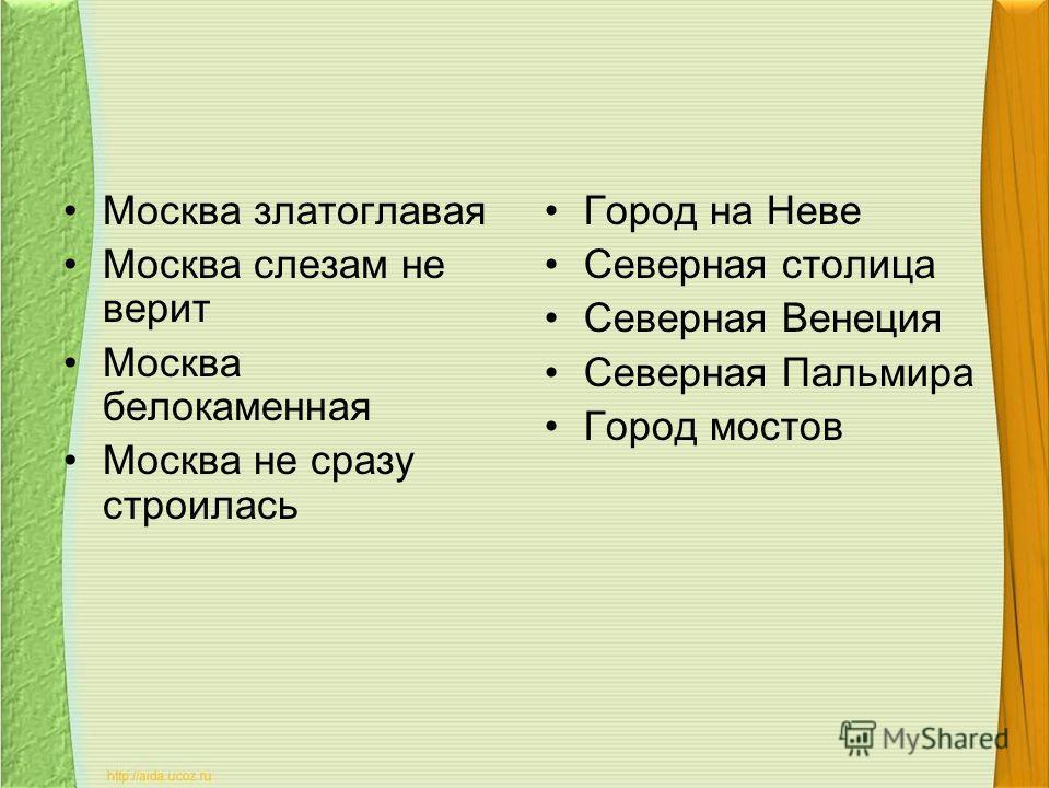 Москва златоглавая Москва слезам не верит Москва белокаменная Москва не сразу строилась Город на Неве Северная столица Северная Венеция Северная Пальмира Город мостов