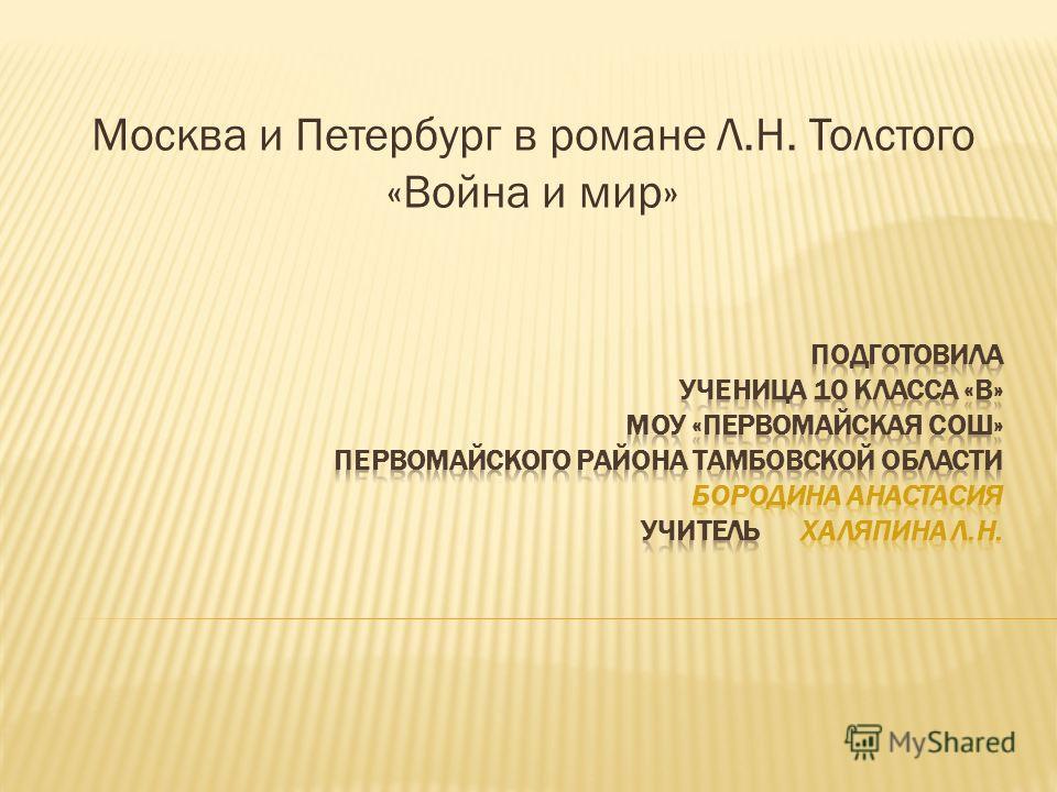 Москва и Петербург в романе Л.Н. Толстого «Война и мир»