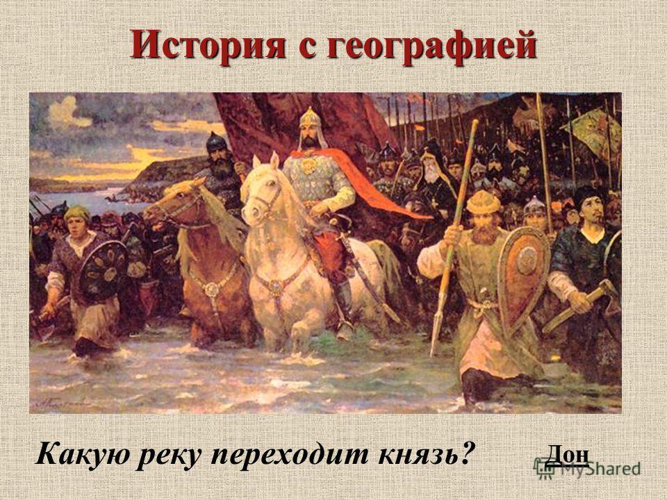 История с географией Какую реку переходит князь? Дон