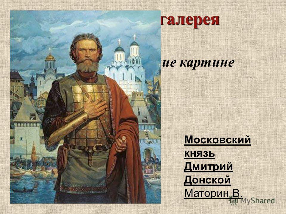 Московский князь Дмитрий Донской Маторин В. Картинная галерея Дайте название картине