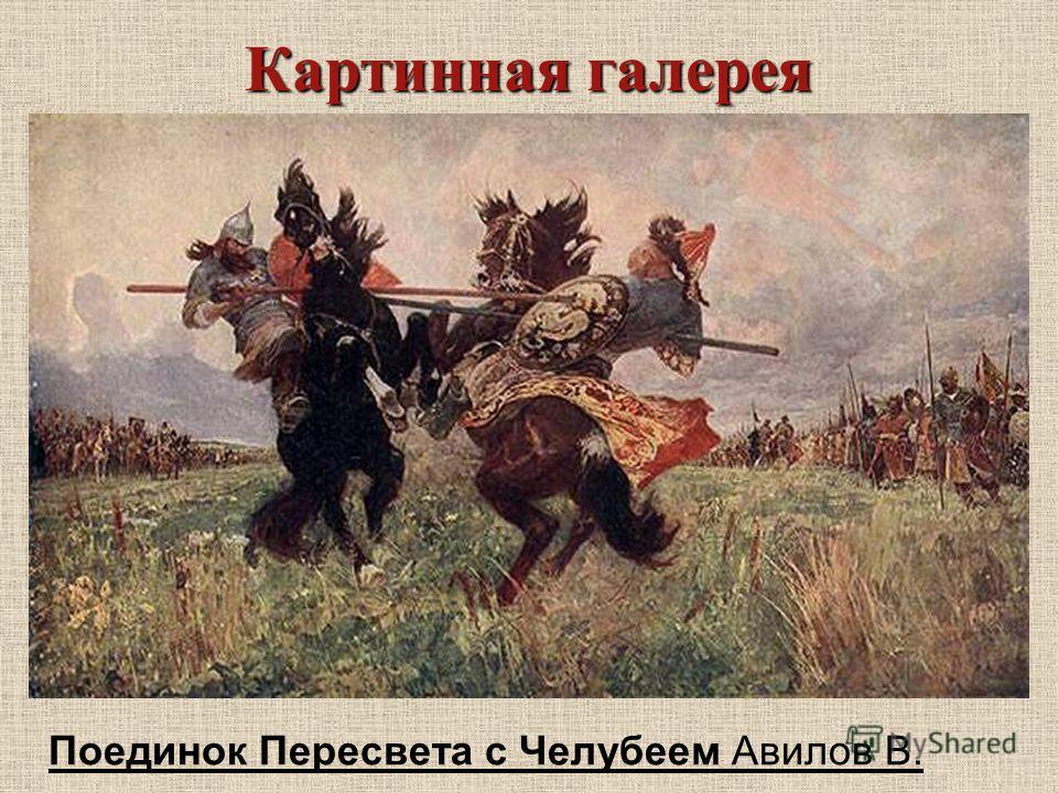 Поединок Пересвета с Челубеем Авилов В. Картинная галерея Дайте название картине