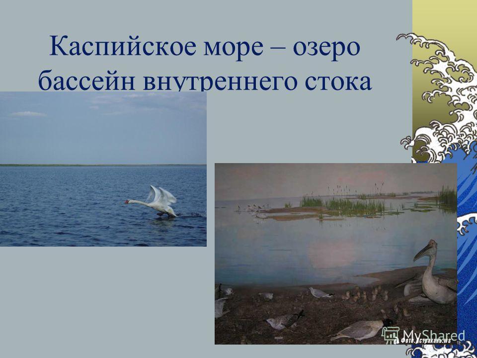 Характеристика морей Атлантического океана Все моря – внутренние Глубокое – Черное море (максимальная глубина – 2210 м), а Азовское – самое мелководное море России – наибольшая глубина 15 м, средняя 5-7 м. В впадине расположено Черное море Балтийское