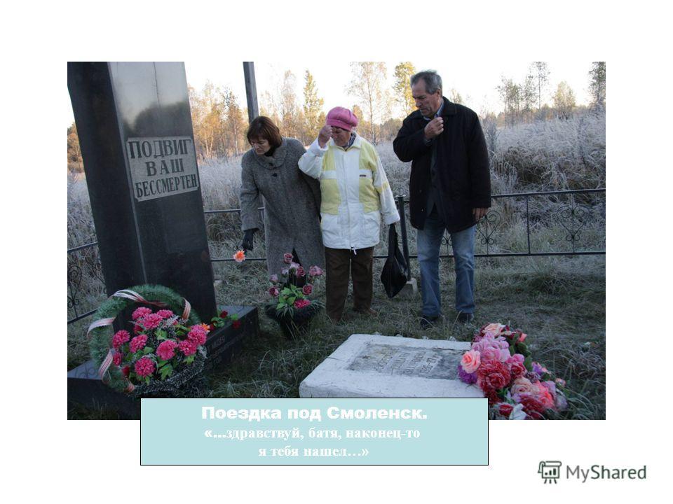 Поездка под Смоленск. «… здравствуй, батя, наконец-то я тебя нашел…»