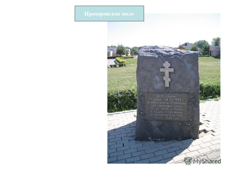 Прохоровское поле