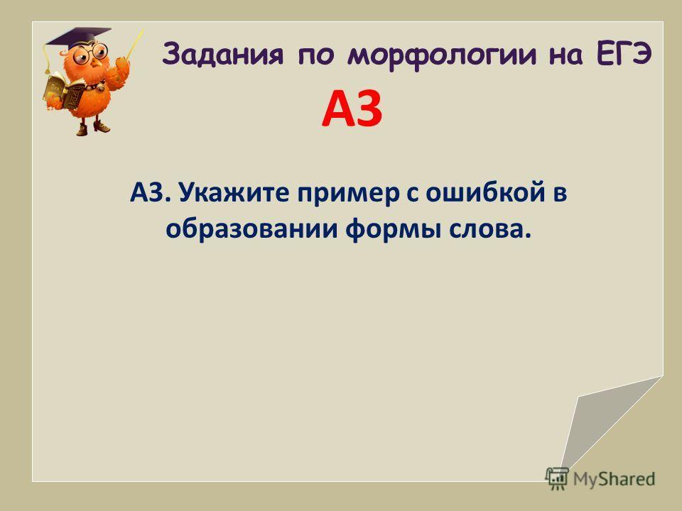 А3 Задания по морфологии на ЕГЭ А3. Укажите пример с ошибкой в образовании формы слова.