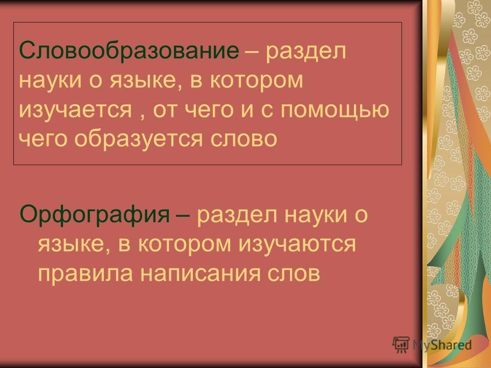 Словообразование и орфография подготовила: ученица 6 «А» класса Бобылева Екатерина