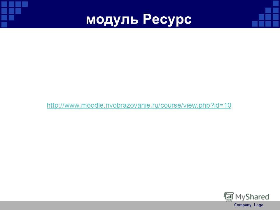 Company Logo модуль Ресурс http://www.moodle.nvobrazovanie.ru/course/view.php?id=10