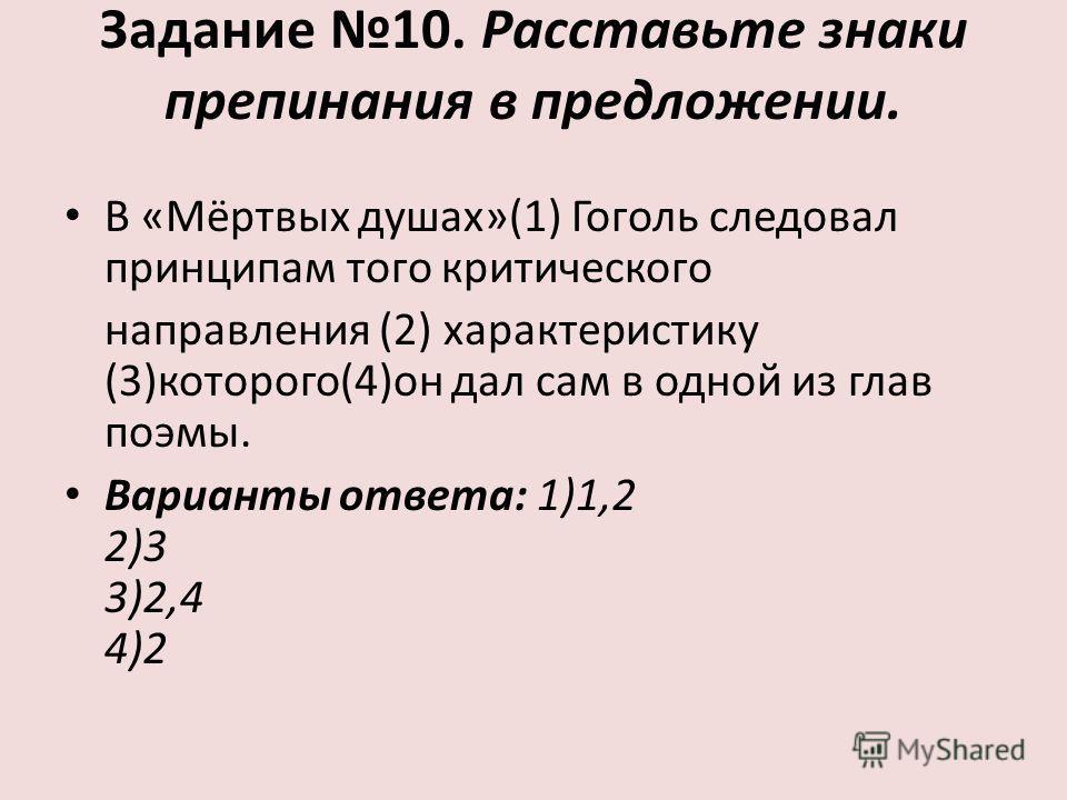 Задание 10. Расставьте знаки препинания в предложении. В «Мёртвых душах»(1) Гоголь следовал принципам того критического направления (2) характеристику (3)которого(4)он дал сам в одной из глав поэмы. Варианты ответа: 1)1,2 2)3 3)2,4 4)2