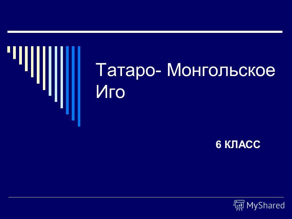 Татаро- Монгольское Иго 6 КЛАСС