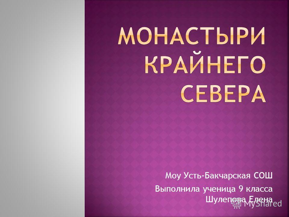 Моу Усть-Бакчарская СОШ Выполнила ученица 9 класса Шулепова Елена