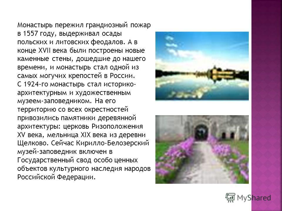 Монастырь пережил грандиозный пожар в 1557 году, выдерживал осады польских и литовских феодалов. А в конце ХVII века были построены новые каменные стены, дошедшие до нашего времени, и монастырь стал одной из самых могучих крепостей в России. С 1924-г