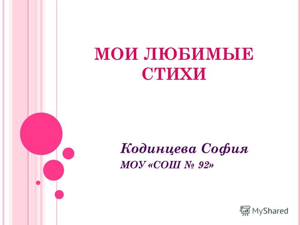 МОИ ЛЮБИМЫЕ СТИХИ Кодинцева София МОУ «СОШ 92»
