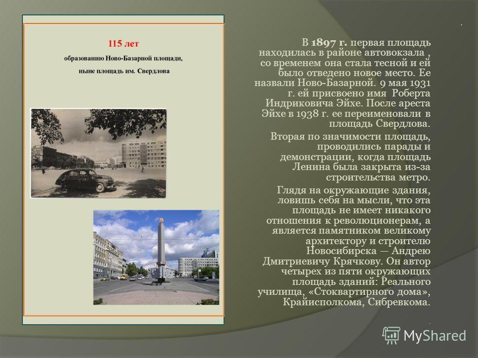 75 лет со дня открытия нового здания Центральной сберкассы. 85 лет стадиону «Спартак». В 1897 г. первая площадь находилась в районе автовокзала, со временем она стала тесной и ей было отведено новое место. Ее назвали Ново-Базарной. 9 мая 1931 г. ей п
