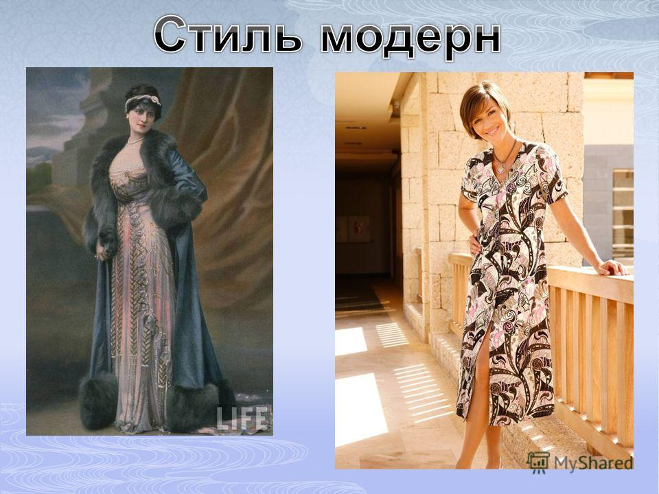 Стиль Модерн В Одежде