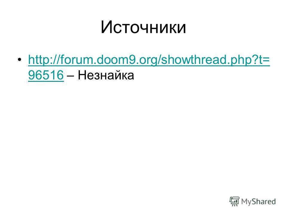 Источники http://forum.doom9.org/showthread.php?t= 96516 – Незнайкаhttp://forum.doom9.org/showthread.php?t= 96516
