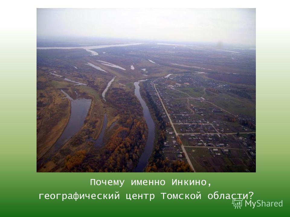 Почему именно Инкино, географический центр Томской области?