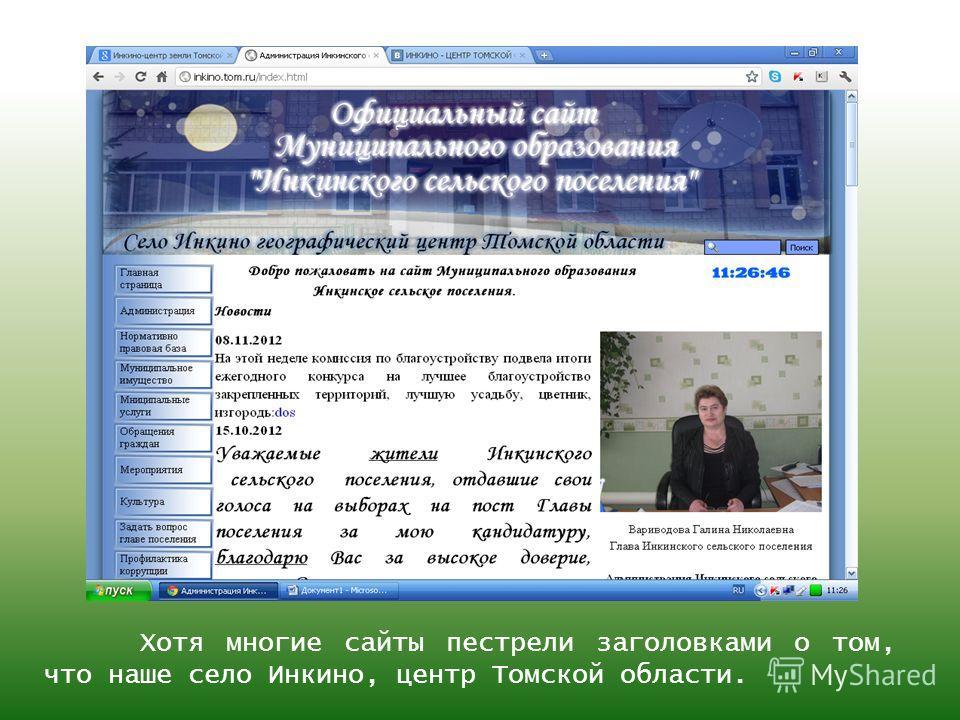 Хотя многие сайты пестрели заголовками о том, что наше село Инкино, центр Томской области.