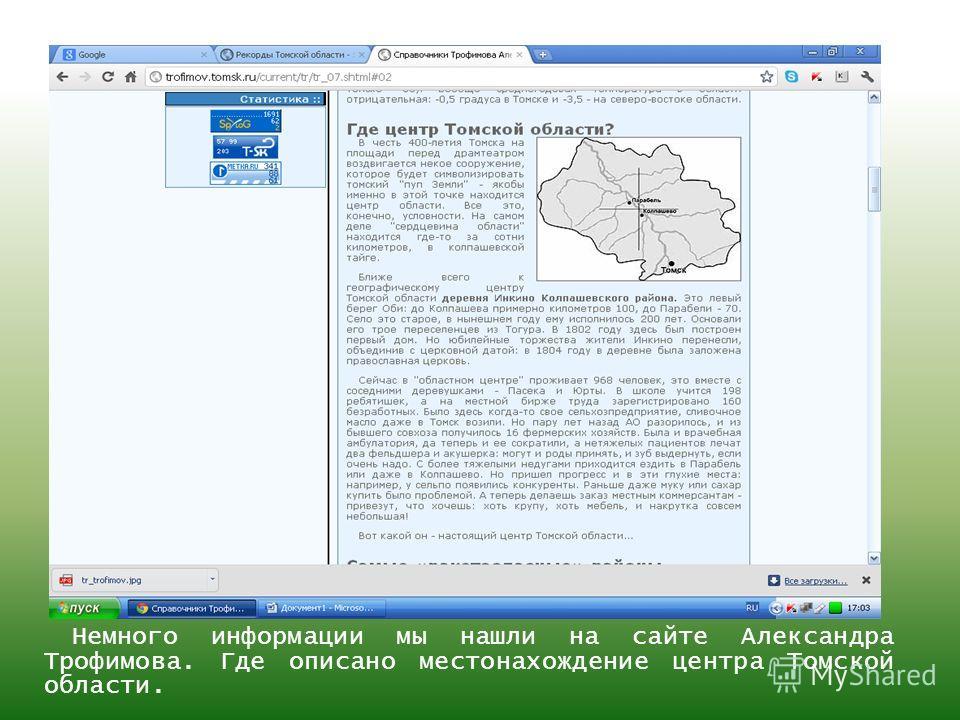 Немного информации мы нашли на сайте Александра Трофимова. Где описано местонахождение центра Томской области.