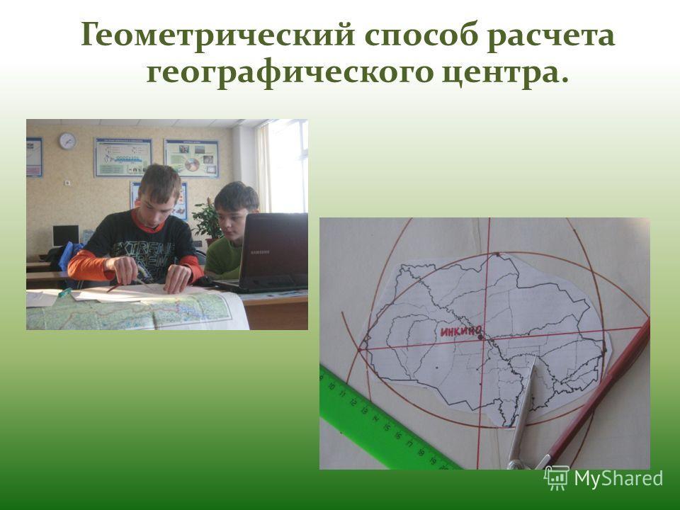 Геометрический способ расчета географического центра.