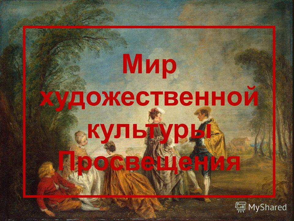 Мир художественной культуры Просвещения