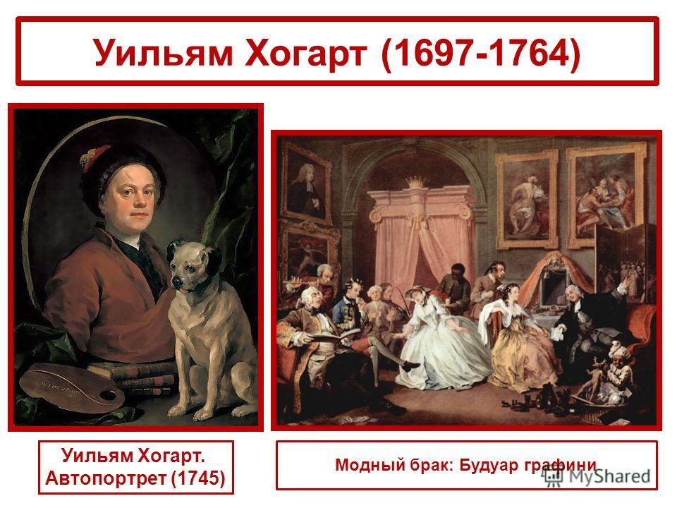 Модный брак: Будуар графини Уильям Хогарт (1697-1764) Уильям Хогарт. Автопортрет (1745)