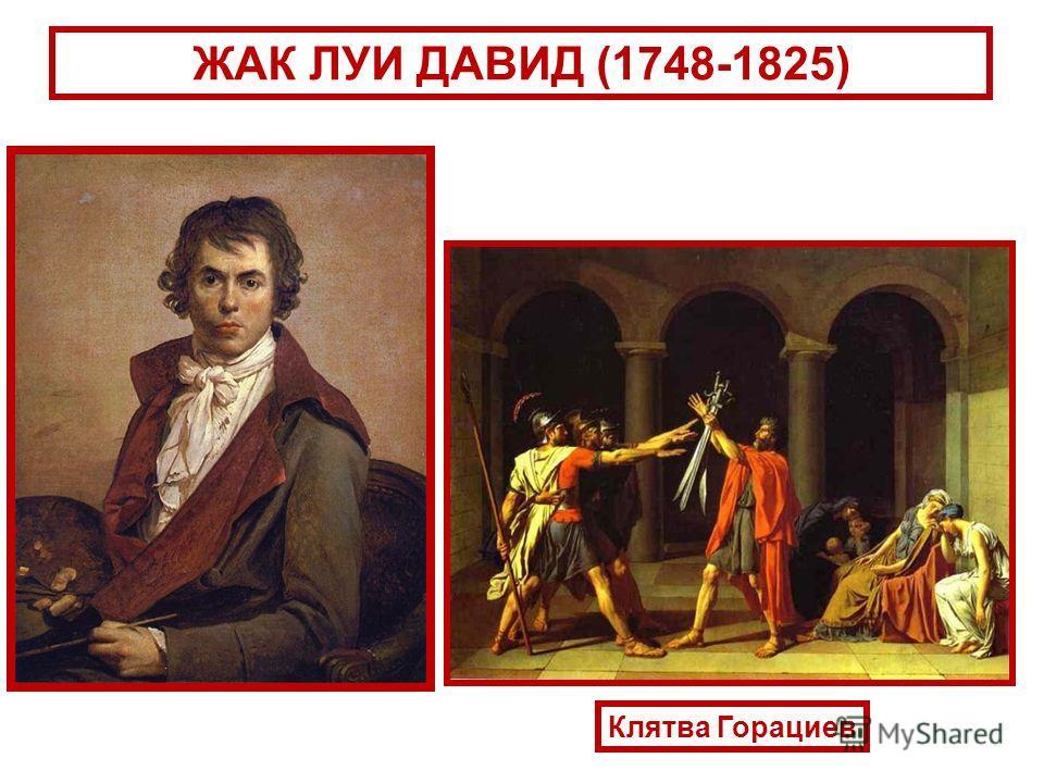 ЖАК ЛУИ ДАВИД (1748-1825) Клятва Горациев