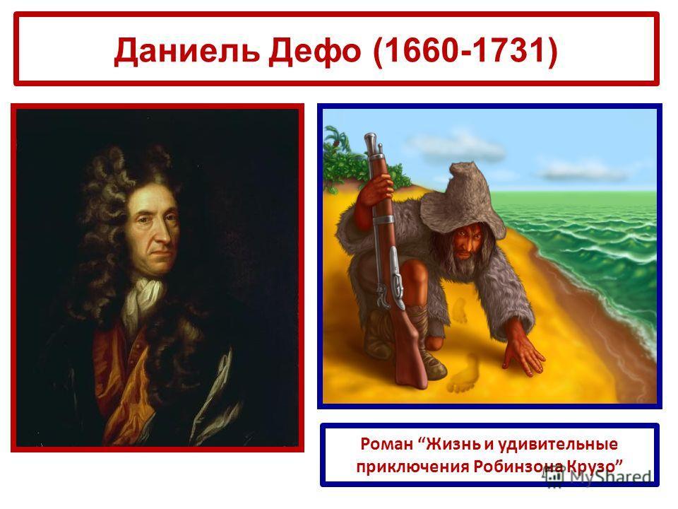 Роман Жизнь и удивительные приключения Робинзона Крузо Даниель Дефо (1660-1731)