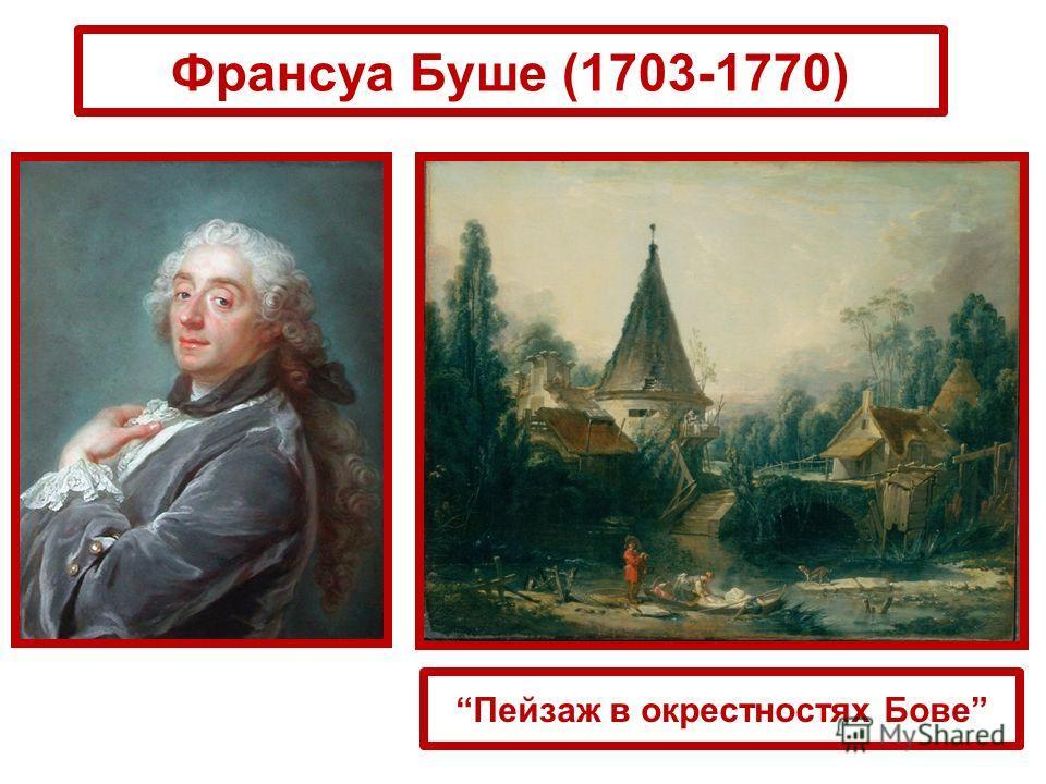 Пейзаж в окрестностях Бове Франсуа Буше (1703-1770)